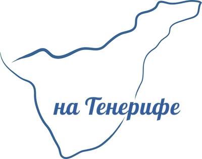 НА ТЕНЕРИФЕ