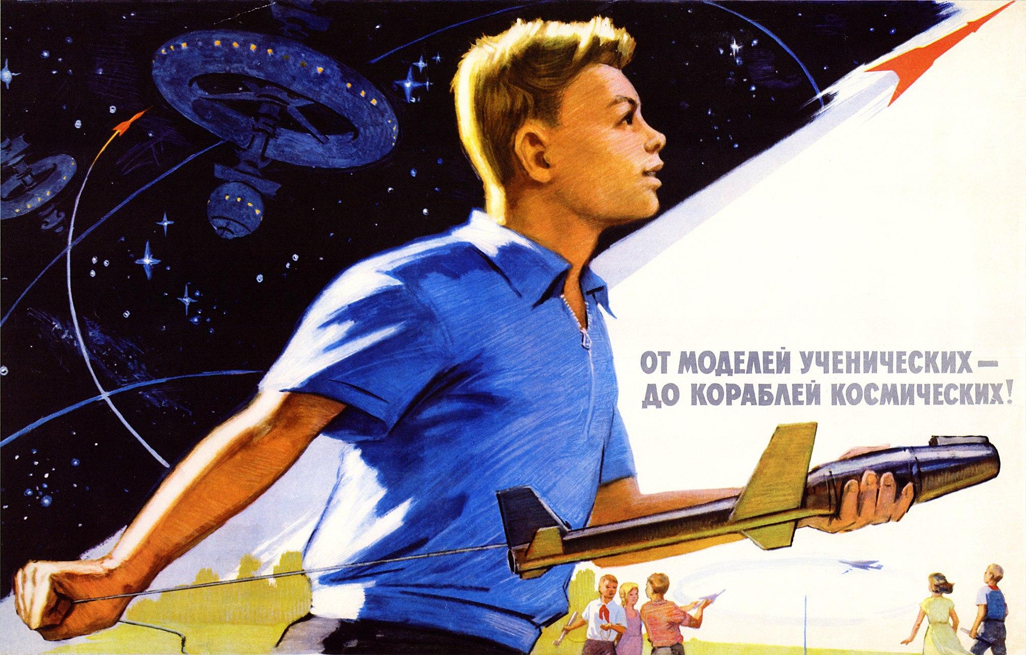 Выставка «Советские плакаты на тему Космической гонки»