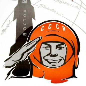 Выставка «Советские плакаты о Космической гонке»
