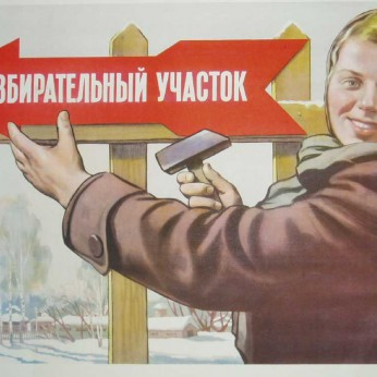Выборы в российскую Госдуму пройдут и на Тенерифе
