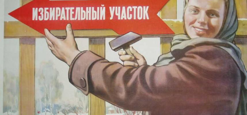 Выборы в Государственную думу РФ 2016 на Тенерифе