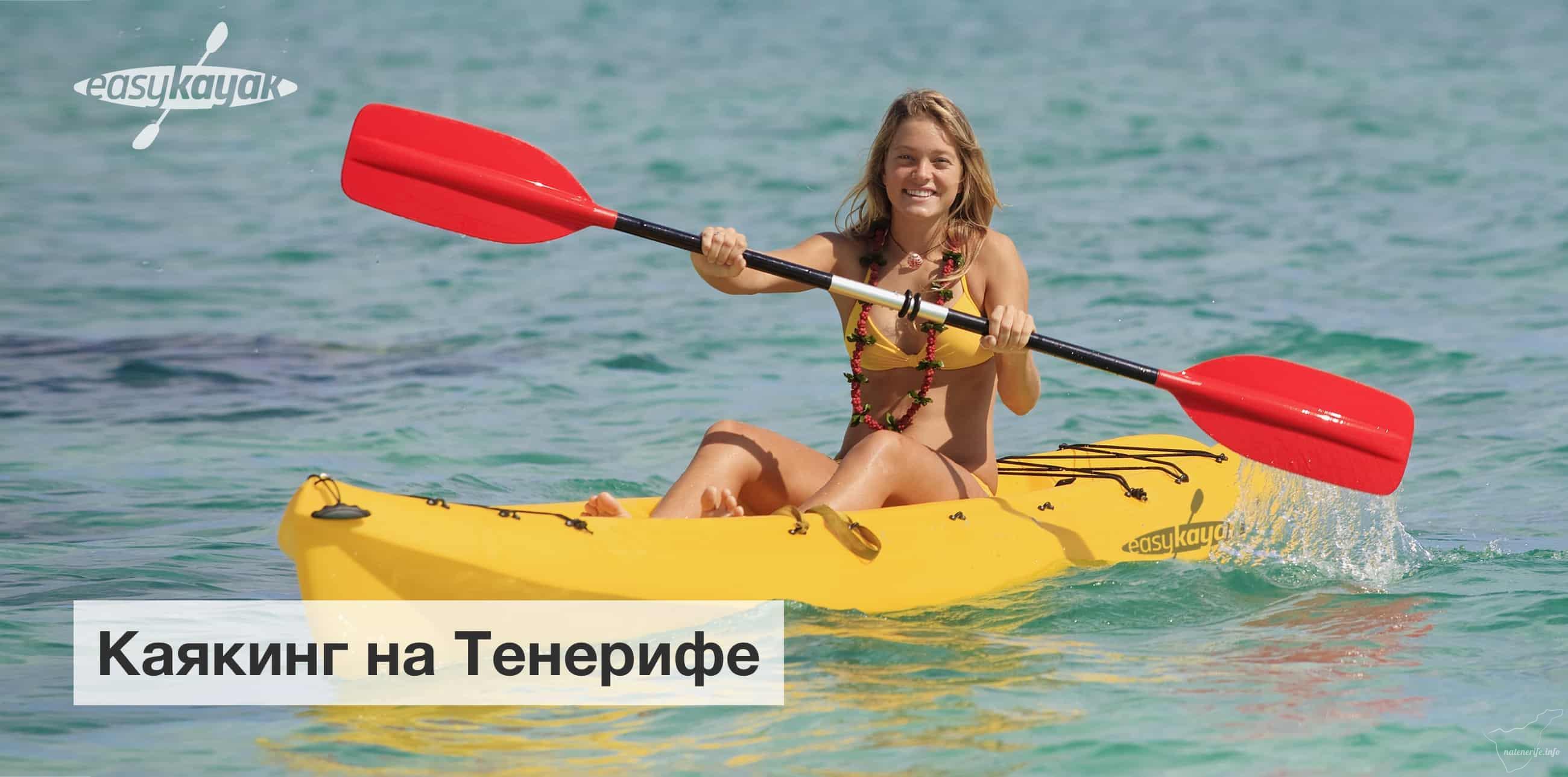 banner-easy-kayak-ru-1