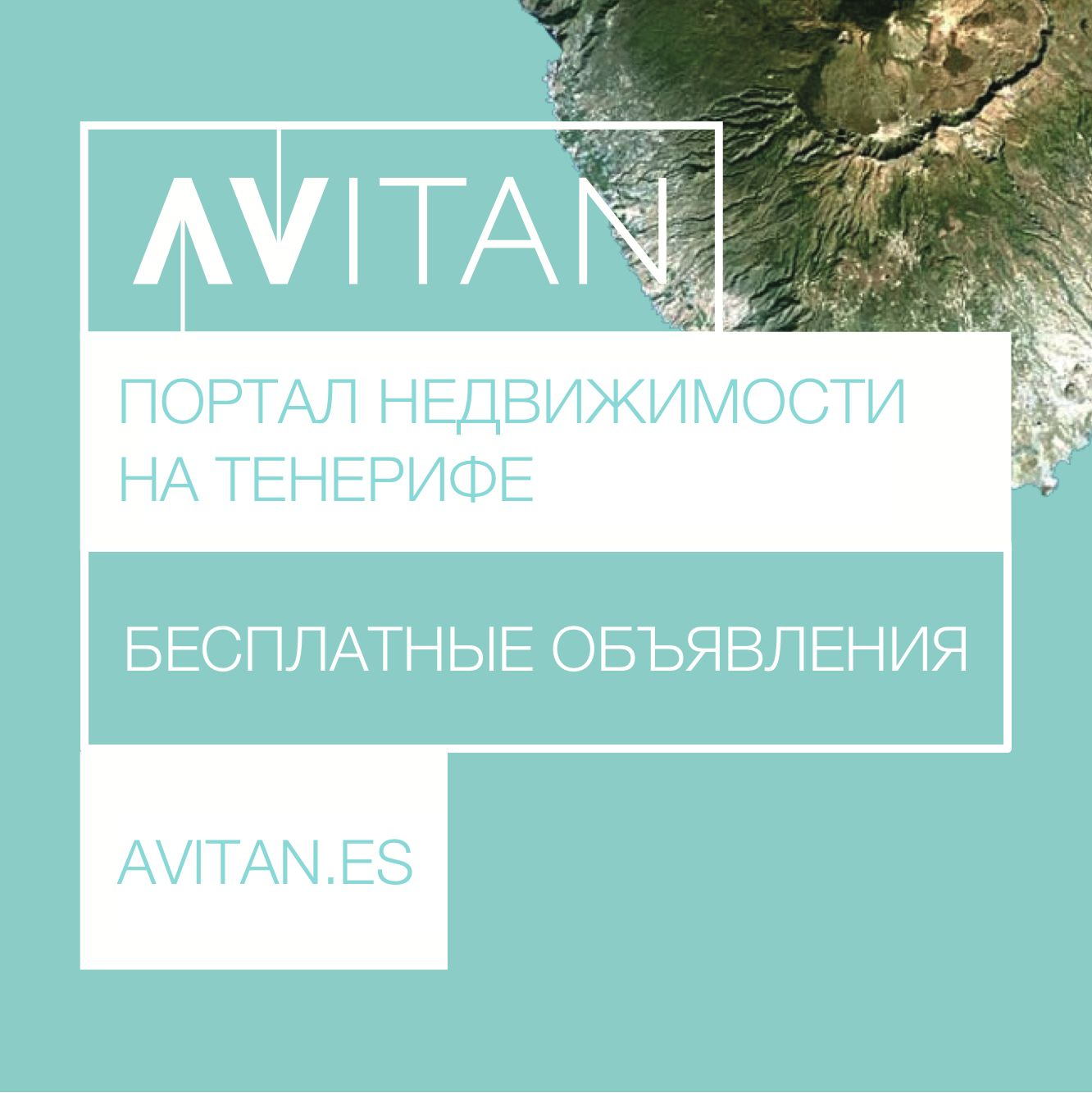 Портал AVITAN
